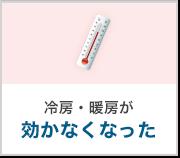 冷房・暖房が効かなくなった