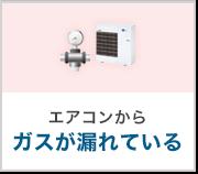 エアコンからガスが漏れている