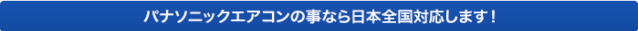 パナソニック(ナショナル・三洋)エアコンの事なら日本全国対応します!