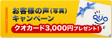 お客様の声キャンペーン クオカード3,000円プレゼント