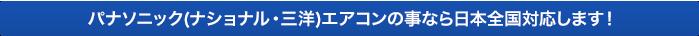 パナソニックエアコンの事なら日本全国対応します!